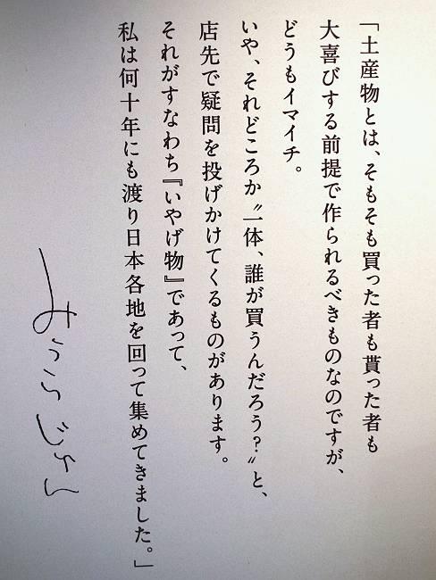 国宝みうらじゅん いやげ物定義-s