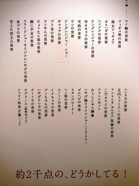 国宝みうらじゅん 目録-s