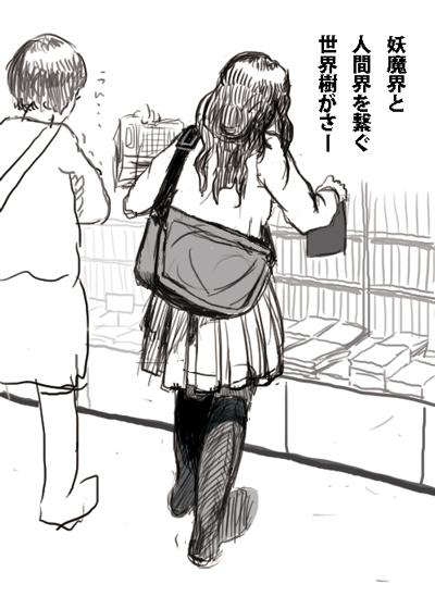 本屋の女子高生