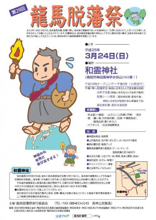 13-03-15 龍馬脱藩祭チラシ