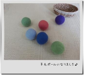 11月羊毛ボール2