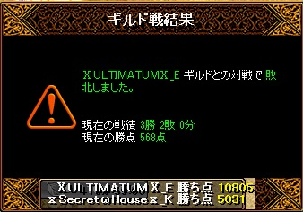 ⅩULTIMATUMⅩサマ