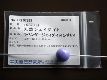 360-270 12mm玉