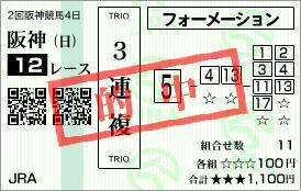 2011年04月03日阪神12Rダービー卿チャレンジT