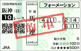 2010年4月4日阪神11R大阪杯