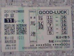 高松宮記念(クイックピック馬券)