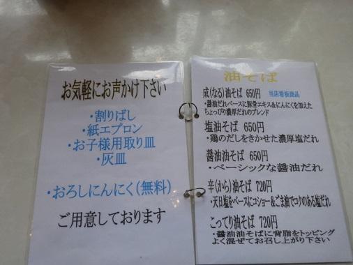 menya-naru12.jpg