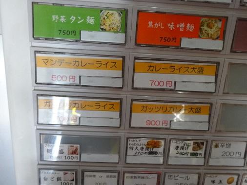 monday-curry1.jpg