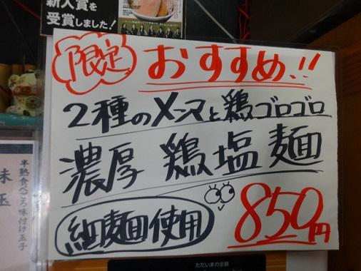 n-torisio1.jpg