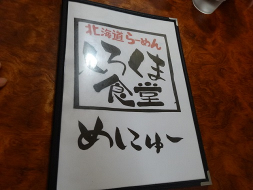 sirokuma-s18.jpg