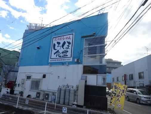 sirokuma-s2.jpg
