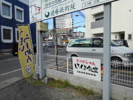 sirokuma-s3.jpg