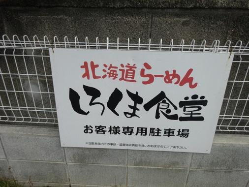 sirokuma-s4.jpg