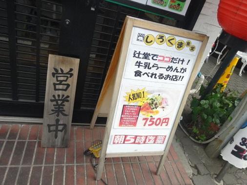 sirokuma-s6.jpg
