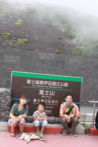 静岡旅行2013夏 574
