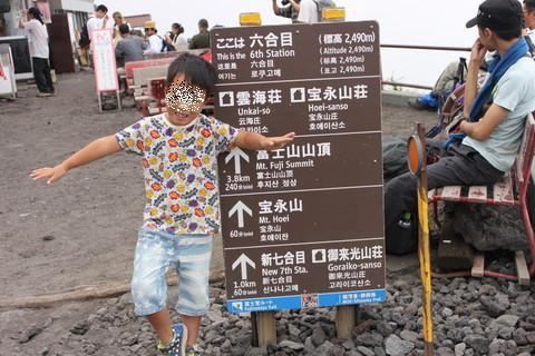 静岡旅行2013夏 616