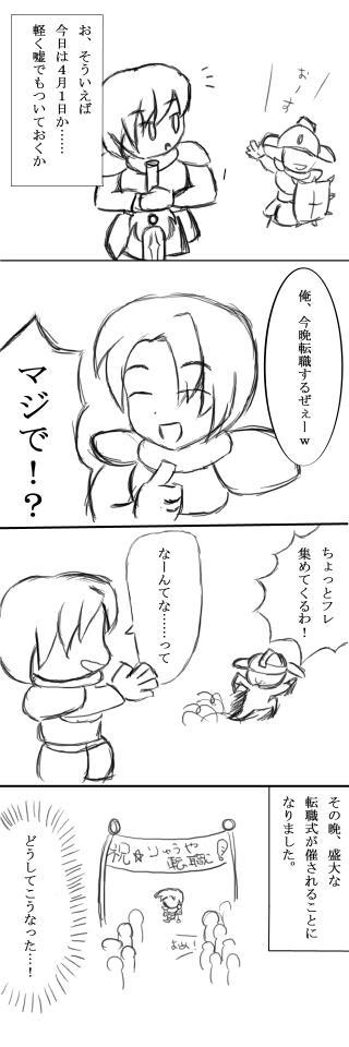 『えいぷりるふーる!』