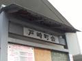 0101文京ー戸崎 (5)