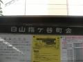 0103文京ー白山指ヶ谷 (3)