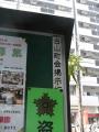 0104文京ー白山 (2)