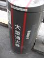 0203文京-柳町 (2)