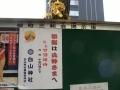 0205文京ー柳町三和会 (2)
