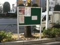 0205文京ー柳町三和会 (1)