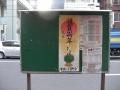 0301文京-富坂一丁目