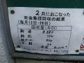 0302文京ー富坂二丁目 (2)