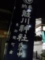 0401文京_東御殿町会_幟