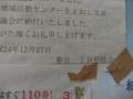 0502文京ー春日一丁目仲睦会 (2)