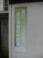 0501文京ー春日一二丁目春睦会 (2)