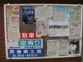 0502文京ー春日一丁目仲睦会 (1)