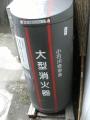 0509文京ー小石川自治会