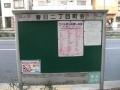 0601文京ー春日二丁目 (2)