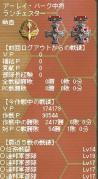 23クール アーレイ勲章コンプリート