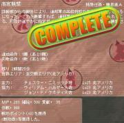23クール39日目ニミッツ勲章ゲット