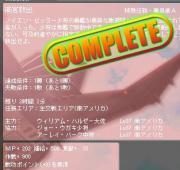 23クール78日目勲章ゲット