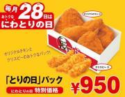 KFCとりの日パック
