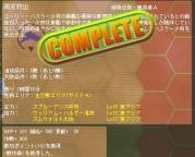 28クール24日目スプルー勲章ゲット