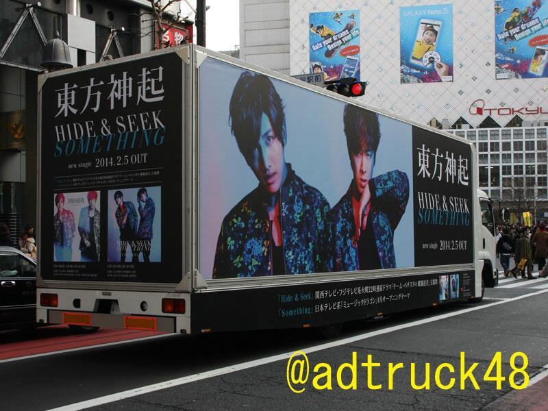トントラ@渋谷 adtruck481さん撮影
