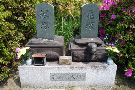 亀塚・鯉塚