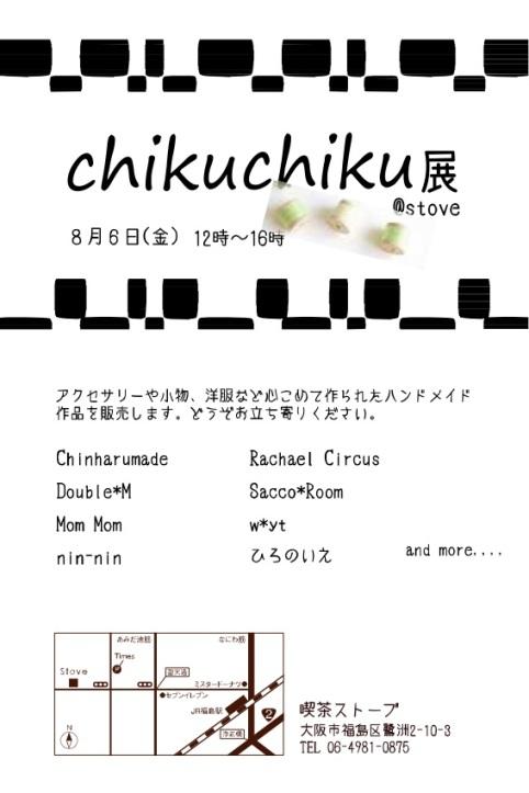 ChikuChiku展