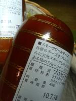 20100224スモークチーズ