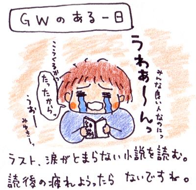 GWどくしょ