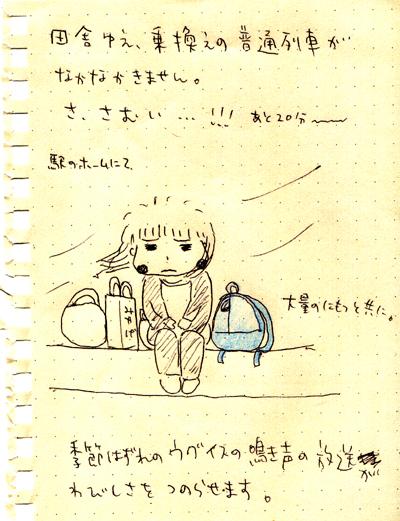 旅日記駅にて