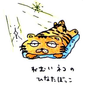 ねむいネコ