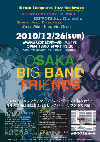 OSAKA BIG BAND FRIENDS