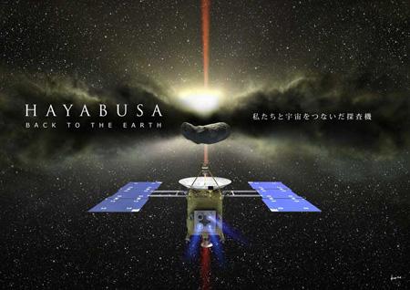 HAYABUSA__poster_yoko_s.jpg