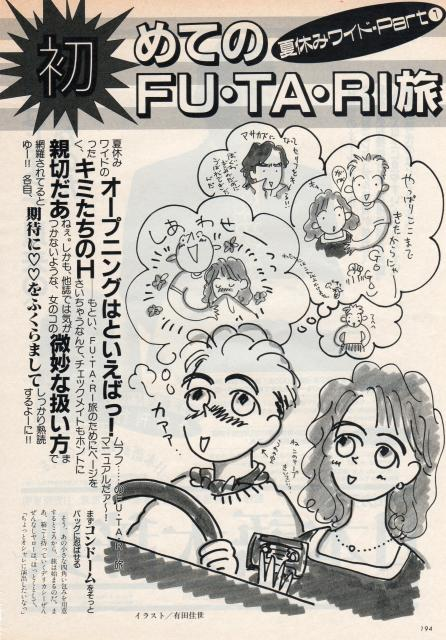 初めてのFUTARI旅-1
